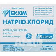 Натрия хлорид раствор для инъекций 0,9% ампула 5 мл №10