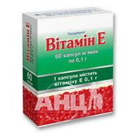 Витамин E капсулы мягкие 0,1 г блистер №60