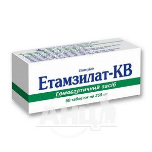 Етамзилат-КВ таблетки 250 мг блістер №50