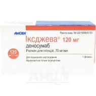 Иксджева Деносумаб раствор для инъекций 70 мг/мл флакон 1,7 мл №1