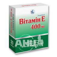 Витамин E капсулы мягкие 400 мг блистер №30