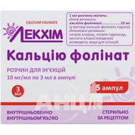 Кальцію фолінат розчин для ін'єкцій 10 мг/мл ампула 3 мл у блістері №5