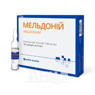 Мельдоній розчин для ін'єкцій 100 мг/мл ампула 5 мл №10