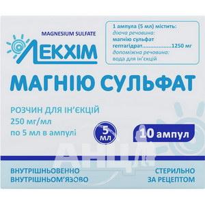 Магнію сульфат розчин для ін'єкцій 25% ампула 5 мл №10