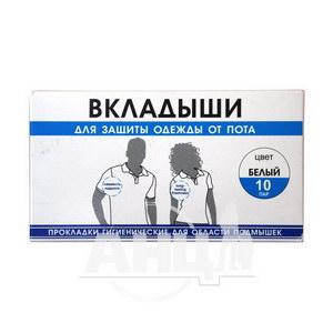 Прокладки гігієнічні Enjee для області пахв пара білі №10