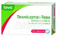 Телмисартан-Ратиофарм таблетки 80 мг блистер №28