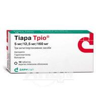 Тіара Тріо таблетки вкриті плівковою оболонкою 5мг/ 12,5мг/ 160мг №14