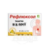 Таблетки від печії Рефлюксол 2,5 г зі смаком лимону №24