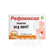 Таблетки від печії Рефлюксол 2,5 г зі смаком апельсину №24