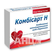 Комбісарт Н таблетки 10 мг/ 160 мг / 12,5мг №30
