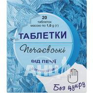 Таблетки печаєвські без цукру №20