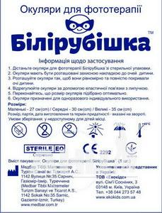 Очки для фототерапии билирубишка средние 30 см