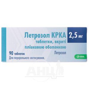 Летрозол КРКА таблетки вкриті плівковою оболонкою 2,5 мг блістер №90