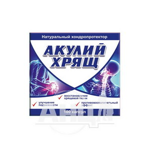 Акулячий хрящ капсули 1 г №100