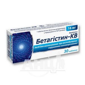 Бетагистин-КВ таблетки 16 мг №30