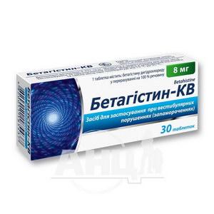 Бетагістин-КВ таблетки 8 мг №30