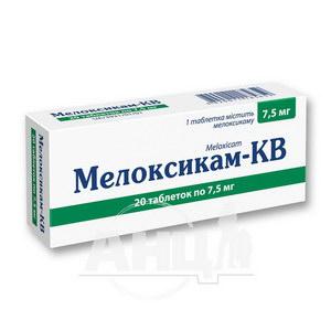 Мелоксикам-КВ таблетки 7,5 мг №20