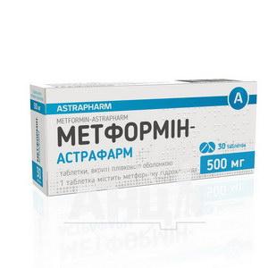 Метформін-Астрафарм таблетки вкриті плівковою оболонкою 500 мг блістер №30