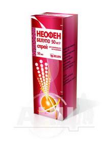 Неофен Белупо спрей для наружного применения 50 мг/г флакон с распылителем 50 мл
