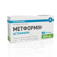 Метформін-Астрафарм таблетки вкриті плівковою оболонкою 850 мг блістер №30