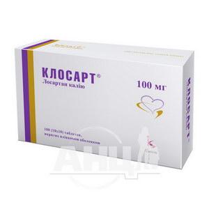 Клосарт таблетки покрытые пленочной оболочкой 100 мг №100