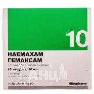 Гемаксам раствор для инъекций 50 мг/мл ампула 10 мл №10