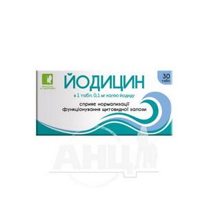 Йодицин таблетки 0,1 мг №30