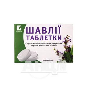Шалфея таблетки 2,5 г блистер №24