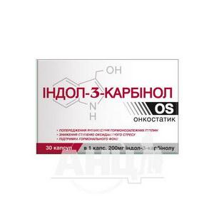 Індол-3-карбінол капсули 0,4 г №30