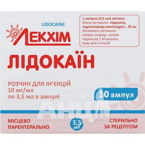 Лідокаїн розчин для ін'єкцій 10 мг/мл блістер 3,5 мл №10