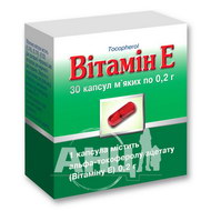 Витамин E капсулы мягкие 0,2 г блистер №30