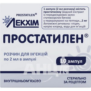 Простатилен розчин для ін'єкцій 2 мг/2 мл ампула 2 мл №10