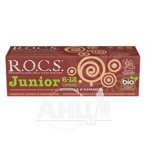 Зубна паста R.O.C.S. Junior шоколад і карамель 74 г