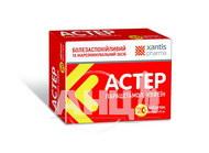 Астер таблетки 500 мг + 65 мг блістер №20