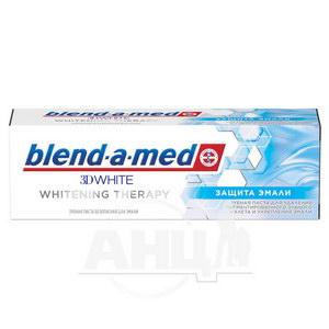 Зубная паста Blend-a-med 3d white защита эмали 75 мл