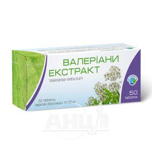 Валеріани екстракт таблетки вкриті оболонкою 20 мг блістер №10 по 5 блістерів №50