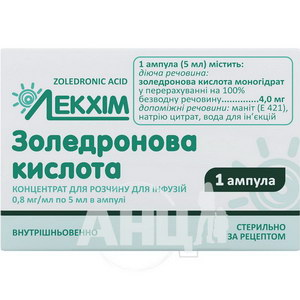 Золедронова кислота концентрат для розчину для інфузій 0,8 мг/мл ампула 5 мл блістер №1