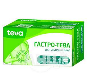 Гастро-Тева таблетки для смоктання блістер №60