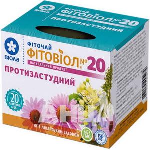 Фиточай Фитовиол №20 фильтр-пакет 1,5 г противопростудный №20