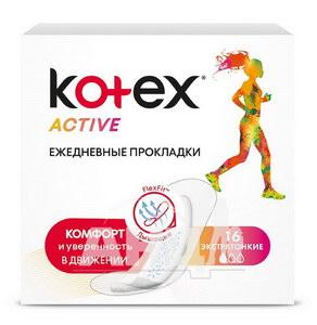 Прокладки щоденні Kotex Non Deo Active Liners №16