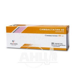 Симвастатин 40 Ананта таблетки вкриті плівковою оболонкою 40 мг блістер №28