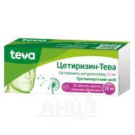 Цетиризин-Тева таблетки вкриті плівковою оболонкою 10 мг блістер №20