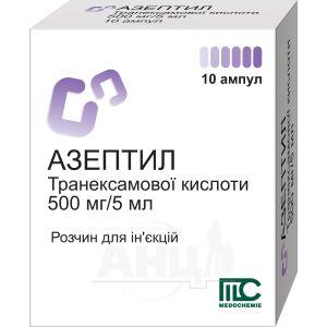 Азептил раствор для инъекций 100 мг/мл ампула 5 мл №10