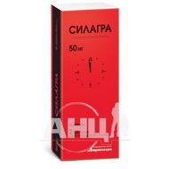 Силагра таблетки покрытые пленочной оболочкой 50 мг блистер №2