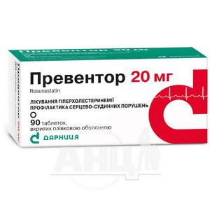 Превентор таблетки покрытые пленочной оболочкой 20 мг №90