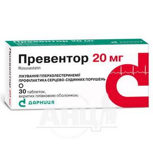 Превентор таблетки вкриті плівковою оболонкою 20 мг №30
