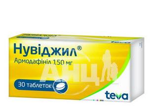 Нувиджил таблетки 150 мг блистер №30
