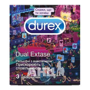 Презервативы Durex dual extase молодежный дизайн №3