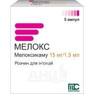 Мелокс розчин для ін'єкцій 15 мг/мл ампула 1,5 мл №5