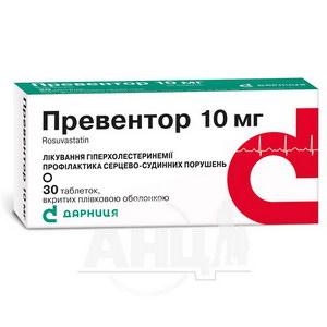 Превентор таблетки покрытые пленочной оболочкой 10 мг №30